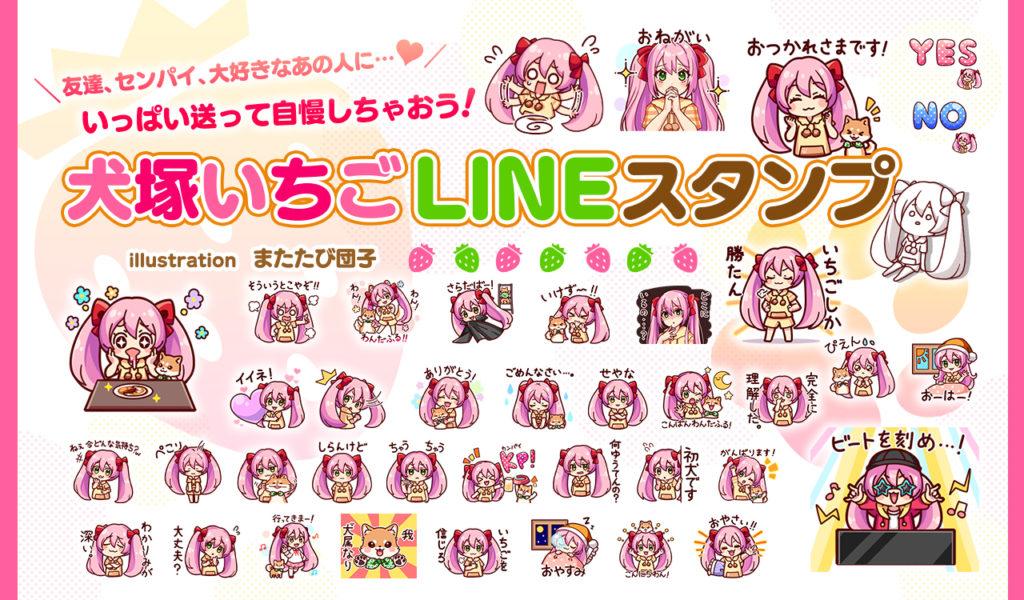 LINEStamp
